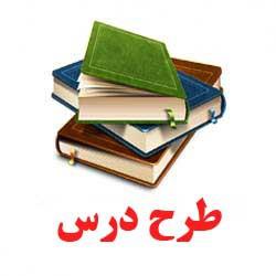 طرح درس فارسی بخوانیم و بنویسیم