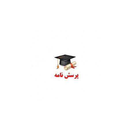 پرسشنامه سرزندگی تحصیلی-حسین چاری و دهقانی زاده