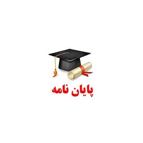 استانداردهای آموزشی و استاندارد های بین الملل