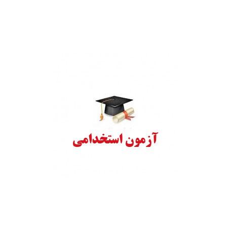سوالات تخصصی آزمون استخدامی درس معارف اسلامی