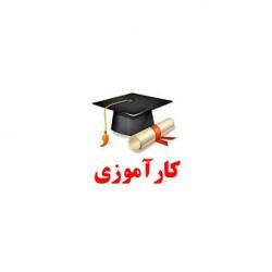 کارآموزی فرایند تولید نفت و گاز کارون خوزستان
