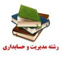 رشته مدیریت و حسابداری